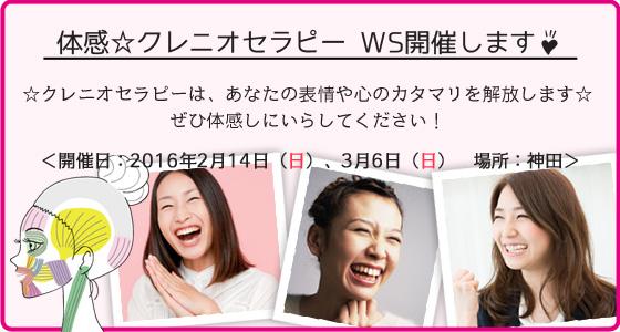 体感☆クレニオセラピー WS
