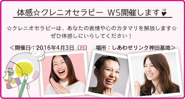 4/3 体感クレニオセラピーWSを開催します!~日本クレニオセラピー協会主催