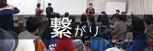 イベント・講習会のイメージ