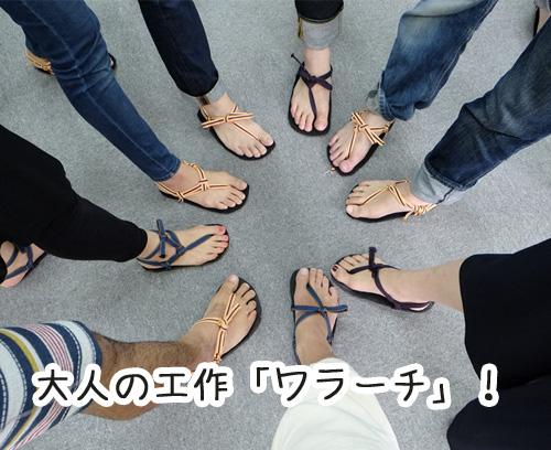<感想レポ> 大人の工作 「ワラーチ」WS!