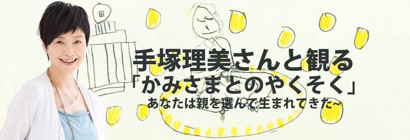 手塚理美さんと観る「かみさまとのやくそく~あなたは親を選んでうまれてきた~」上映会
