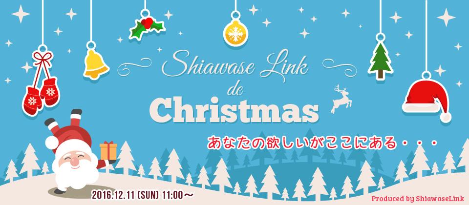 しあわせリンク de クリスマス -第1部-