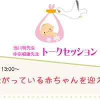 池川明先生と仲宗根康先生のトークセッション『来たがっている赤ちゃんを迎えるには?』