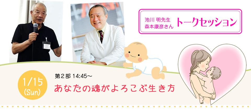 池川明先生と森本康彦さんのトークセッション『あなたの魂がよろこふ生き方』