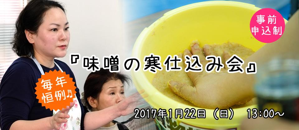 毎年恒例♬ 味噌の寒仕込み会を行います!!