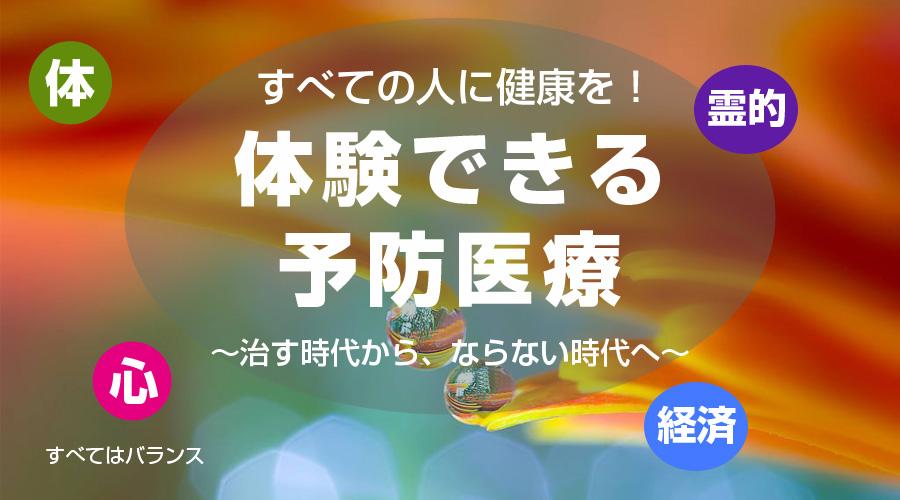 【9/24】スペシャリストが大集合! 体験できる予防医療