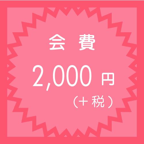 会員登録 会費 2,200円(税込)