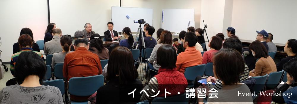 イベント・講習会 -Event, Workshop-