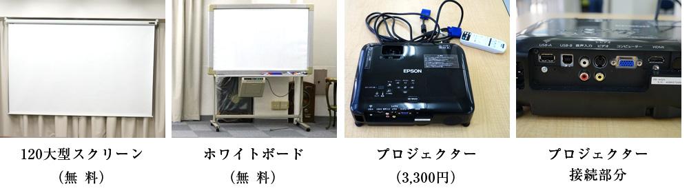 オプション機材(有 料)